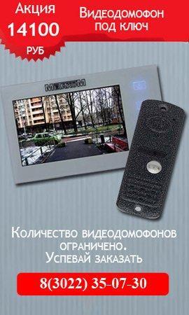 установка видеодомофонов в Чите со скидкой
